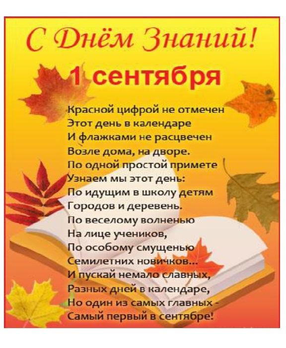 Поздравление с 1 сентября для школьников