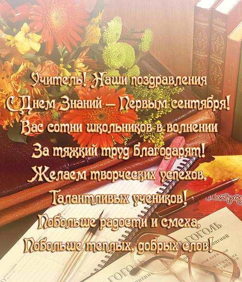 Открытки с поздравлениями на 1 сентября учителю