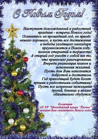 Поздравления для преподавателей с новым годом