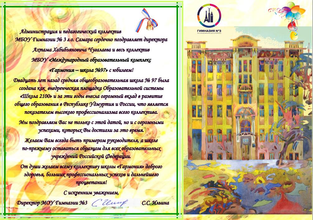 Поздравление от родителей юбилей школы 36